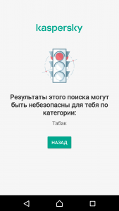 Kaspersky Safe Kids предупреждает ребенка, что он ищет небезопасный контент