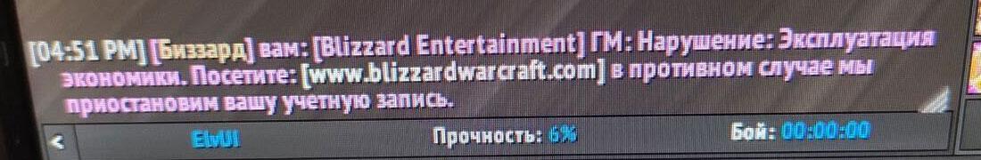 Внутриировое фишинговое сообщение в World of Warcraft Classic