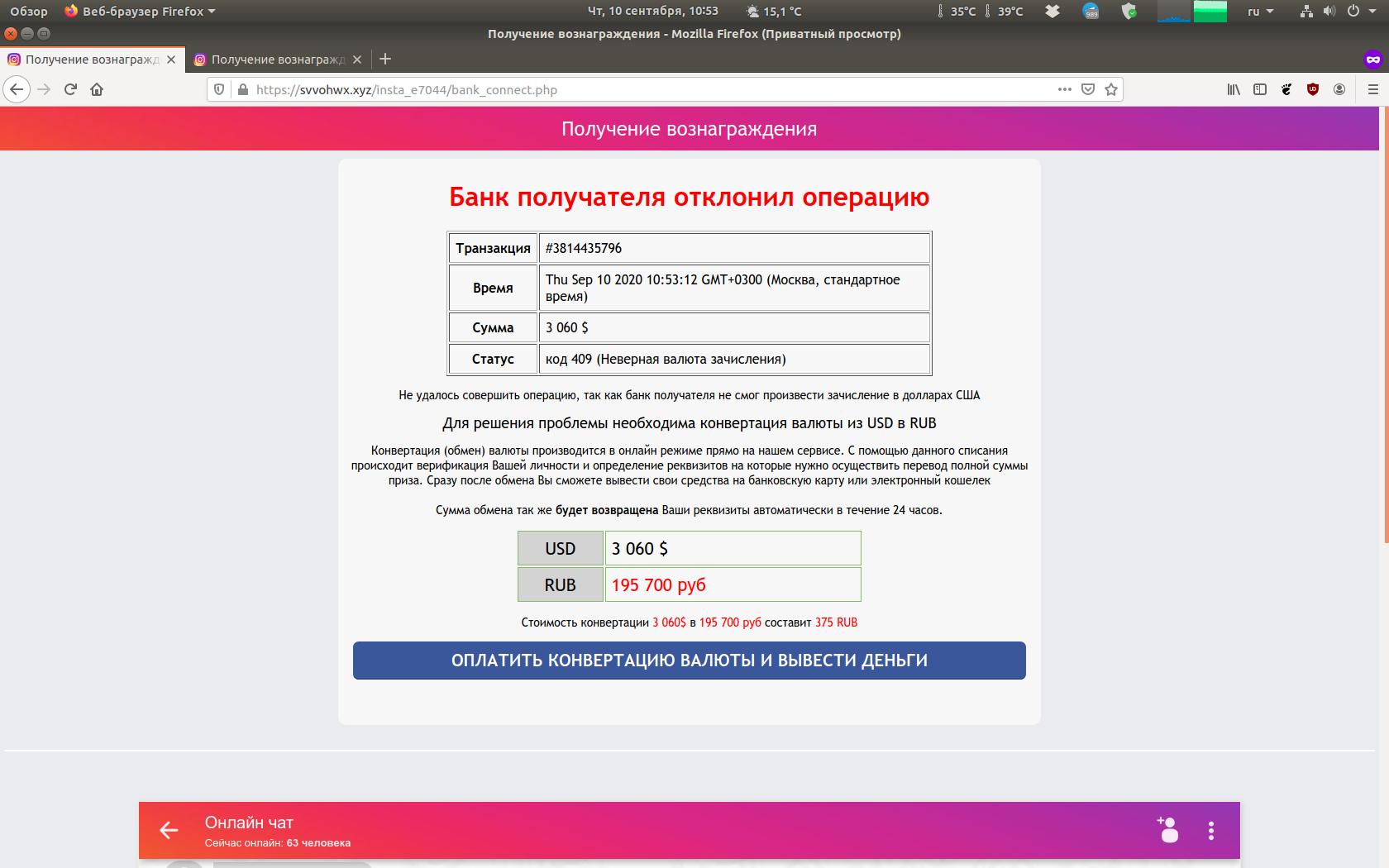 Не вышло! Банк не сможет конвертировать валюту, пока ему не заплатят 375 рублей!