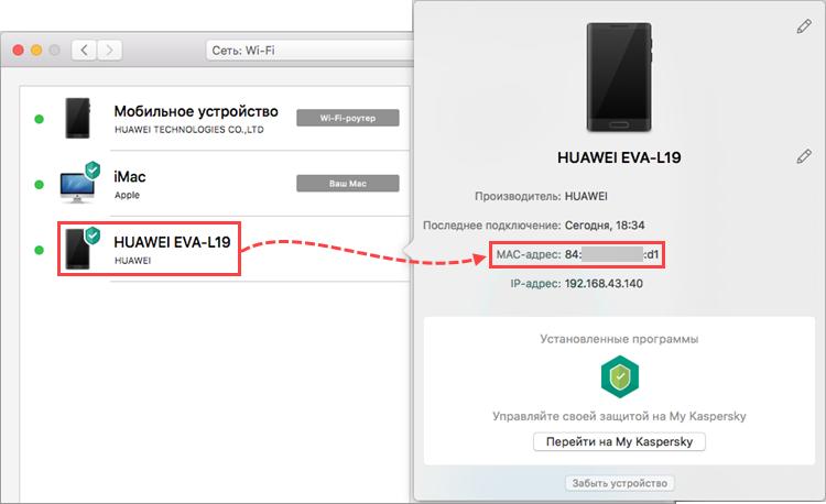 Вы можете запретить подключившемуся устройству доступ к сети, заблокировав его MAC-адрес в настройках роутера