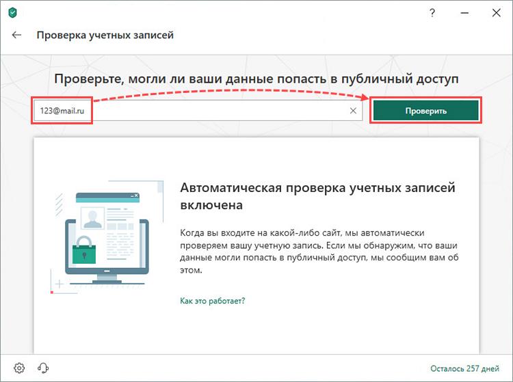 Функция проверки учетных записей предупредит, если данные, связанные с адресом электронной почты, утекли в Сеть