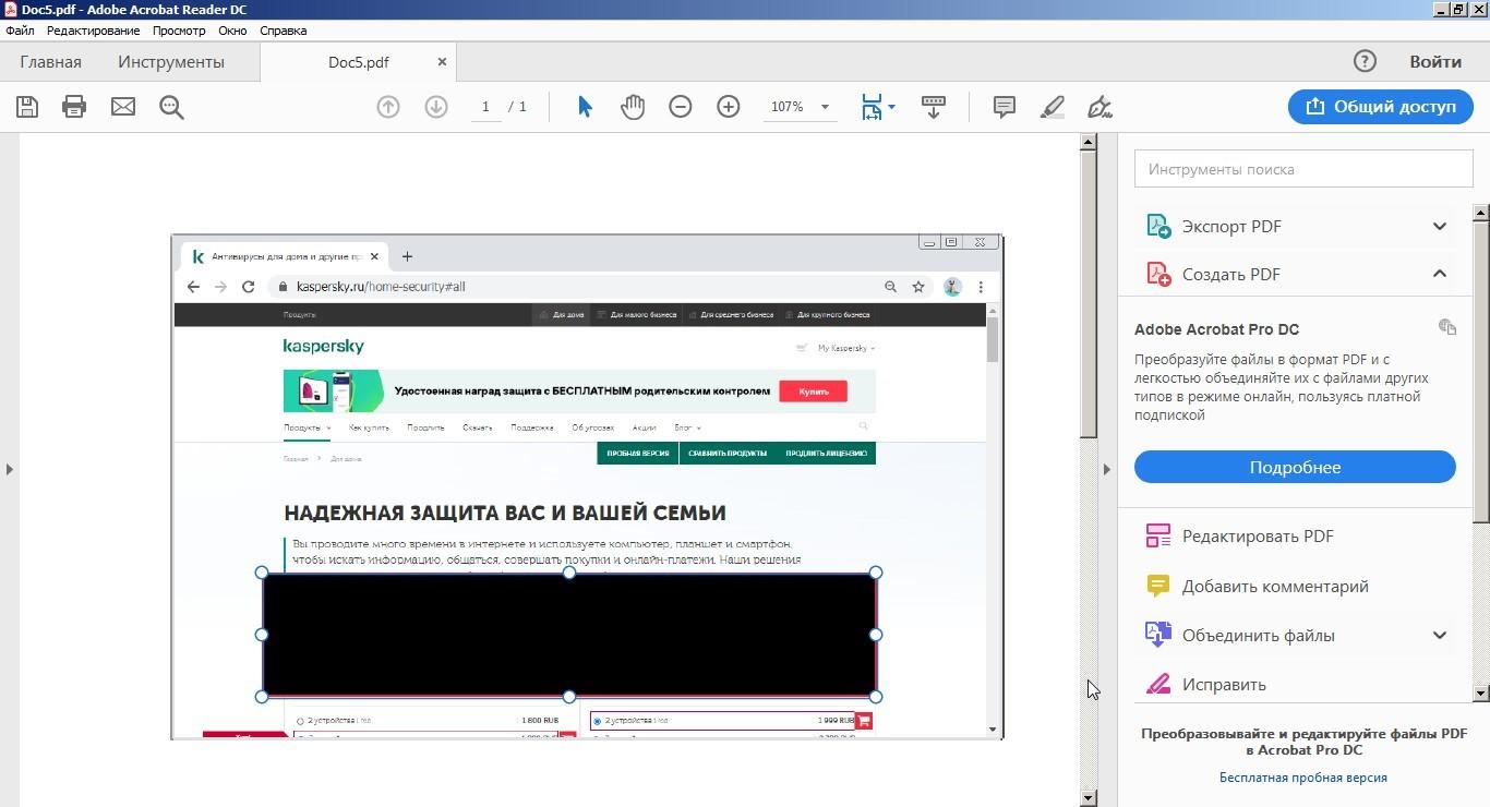 Читатель просто подвинет черный прямоугольник, нарисованный в Adobe Acrobat Reader