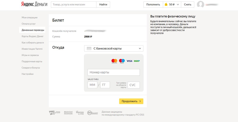На платежном сайте мошенники предлагают перевести деньги частному лицу, и сервис об этом честно сообщает
