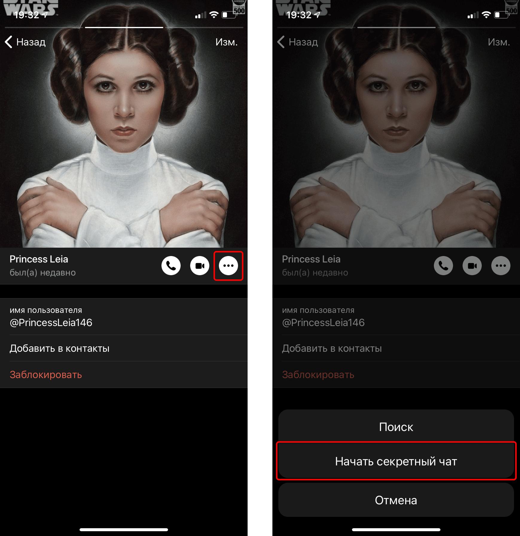 Как создать в Telegram чат со сквозным шифрованием
