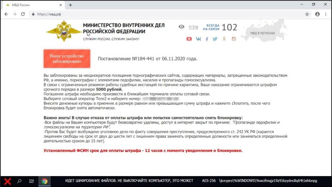 Мошенники сообщают, что жертва нарушила закон и теперь должна оплатить штраф в размере 5000 рублей переводом по номеру телефона
