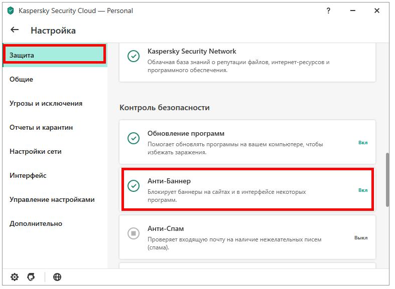 Как включить Анти-баннер в основном меню Kaspersky Security Cloud