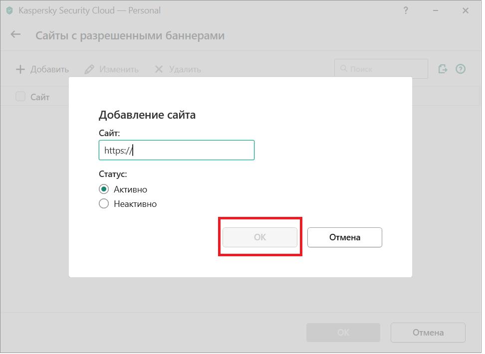 Как добавить баннер в список разрешенных в Kaspersky Security Cloud