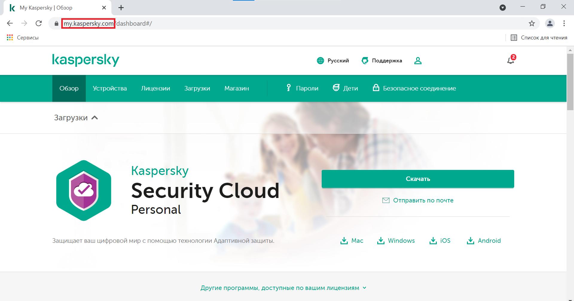 Как отправить лицензию через My Kaspersky на уже подключенное к аккаунту устройство
