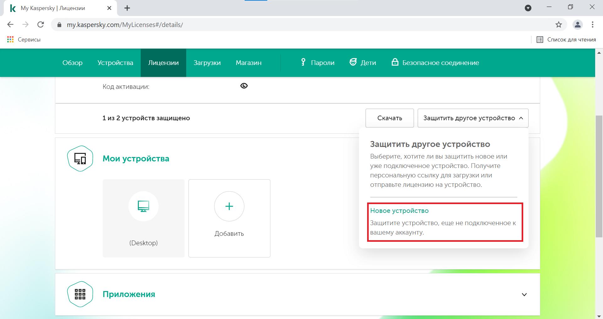 Как отправить лицензию на новое устройство через My Kaspersky