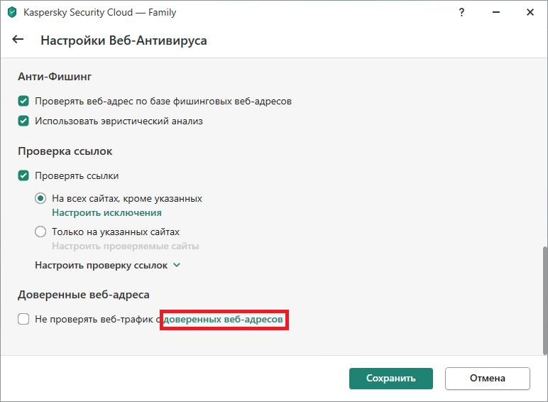 Список расширенных настроек веб-антивируса в Kaspersky Internet Security или Kaspersky Security Cloud