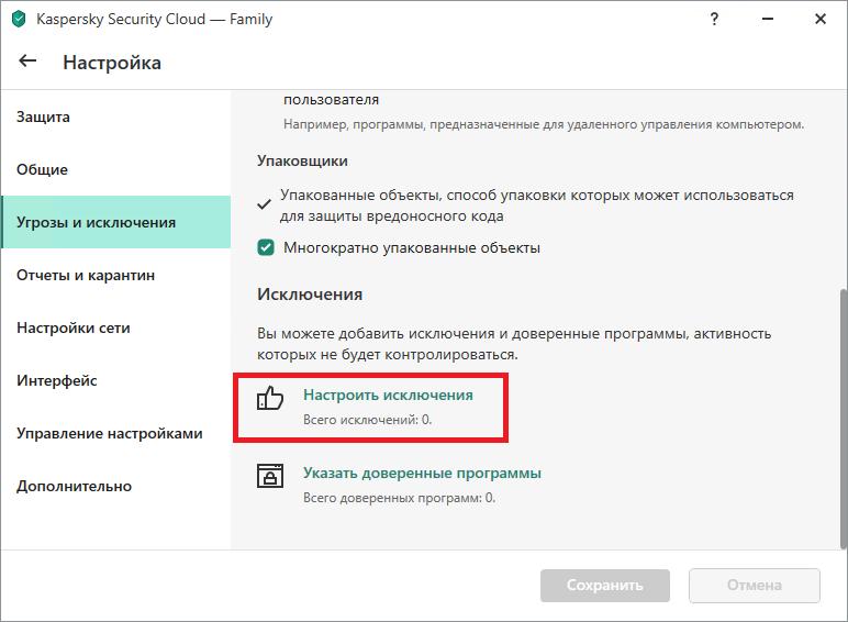 Настройки исключений в Kaspersky Internet Security, Kaspersky Total Security и Kaspersky Security Cloud