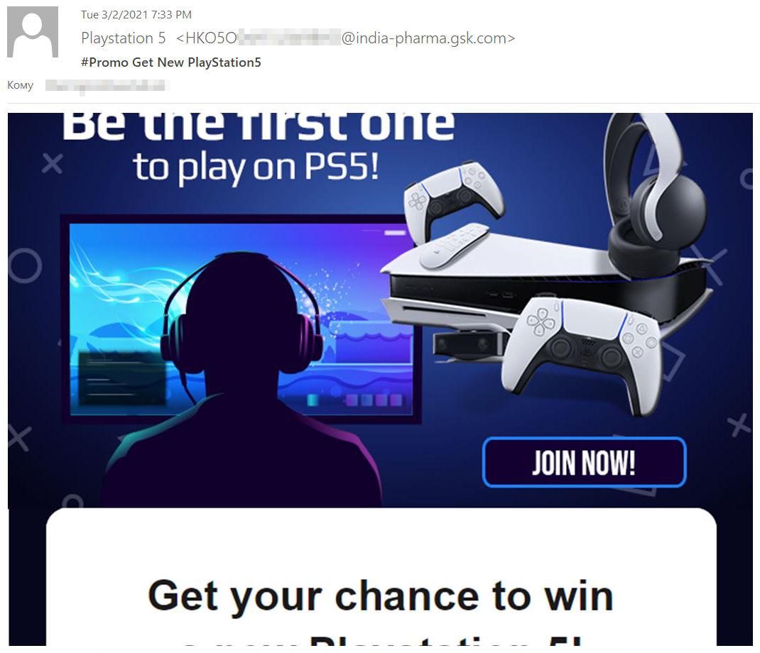 E-mail d'hameçonnage offrant l'opportunité de gagner une PlayStation 5. Nous ne savons pas qui se cache derrière cette extraordinaire démonstration de générosité.