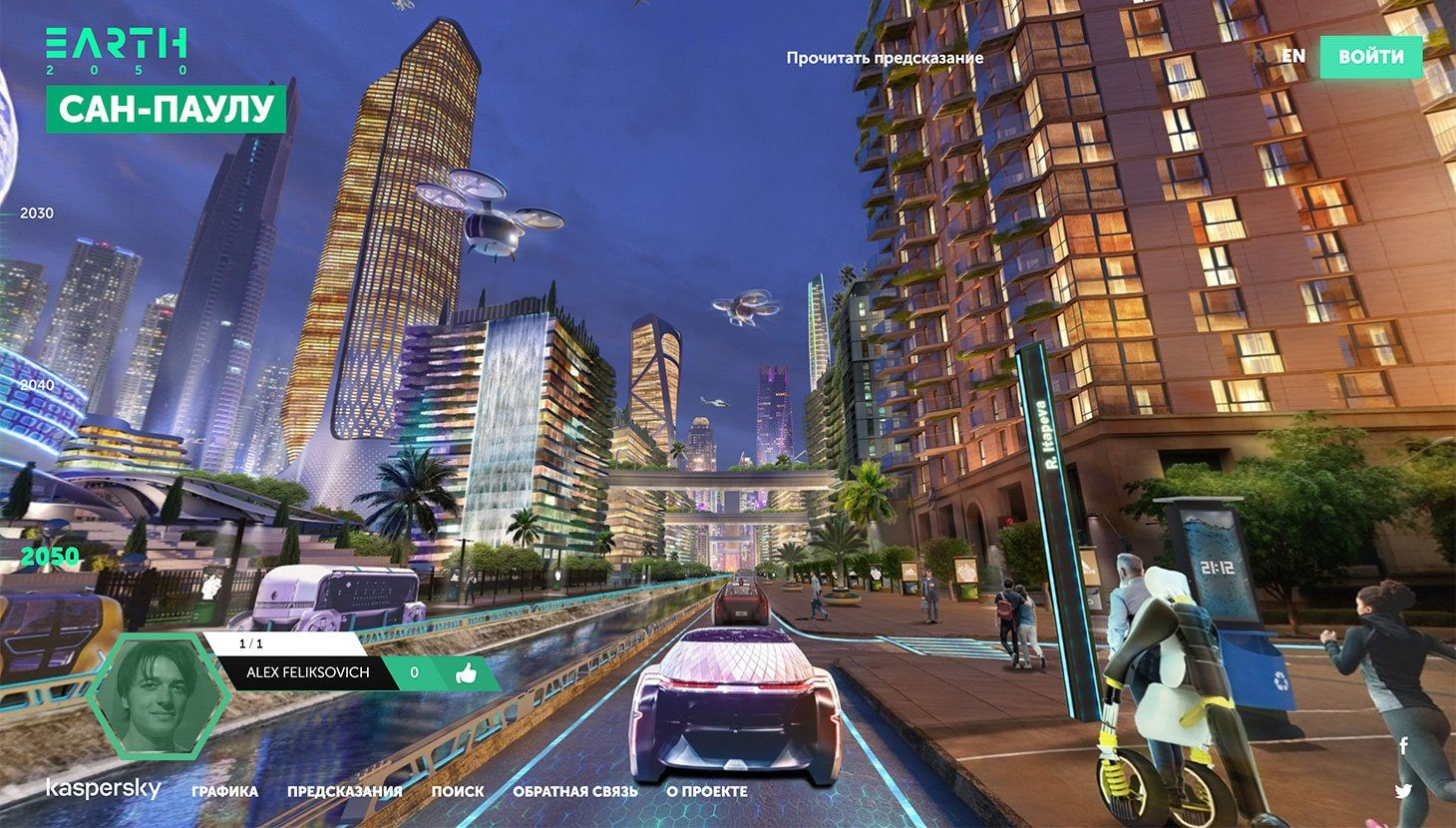 São Paulo auf Earth 2050