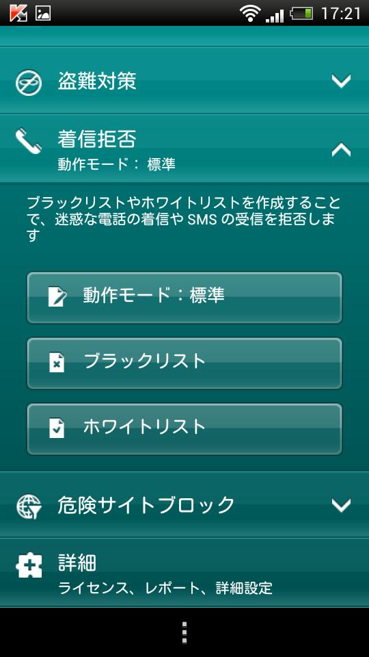 KMS-着信拒否