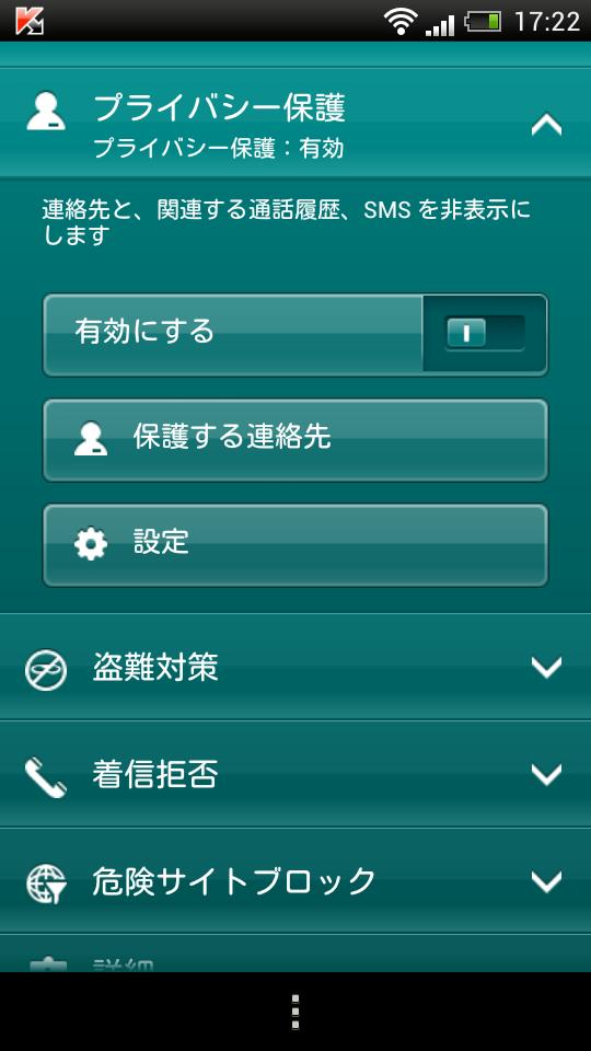 KMS-プライバシー保護