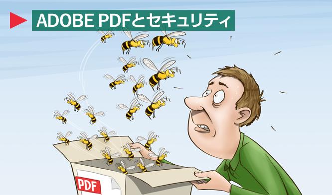 pdfとセキュリティ-title