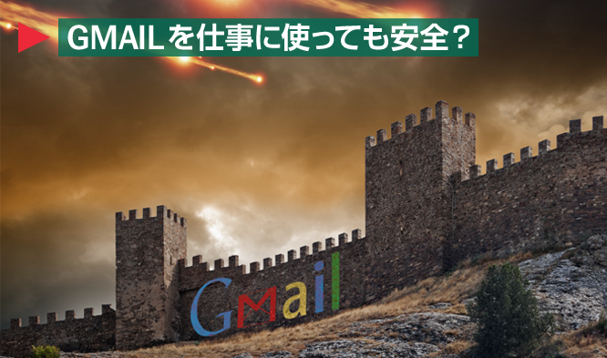 gmailの業務利用-title