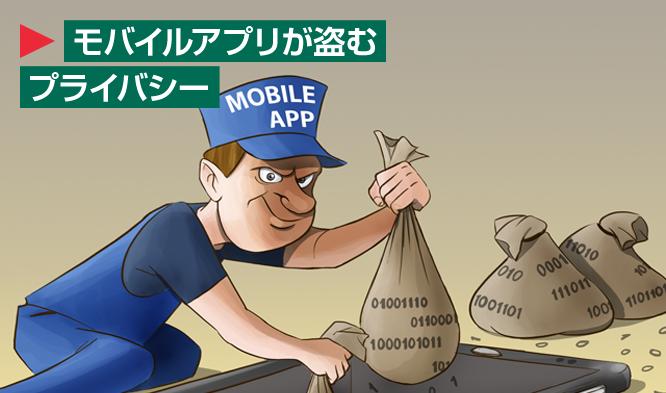 モバイルアプリ-title