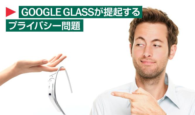 googleglass-title