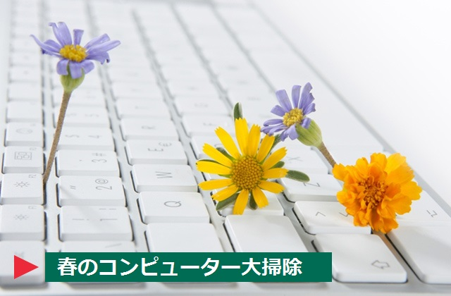 春のコンピューター大掃除-title