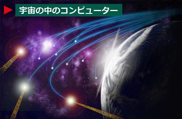 宇宙の中のコンピューター - title