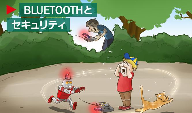Bluetoothとセキュリティ - title