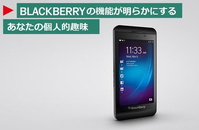 Blackberry_タイトル付き_JA