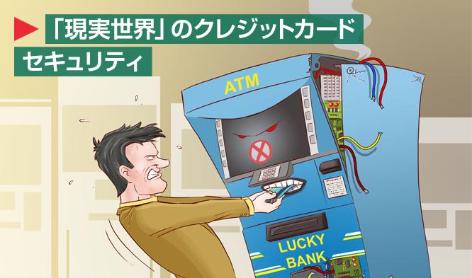 ATM-title