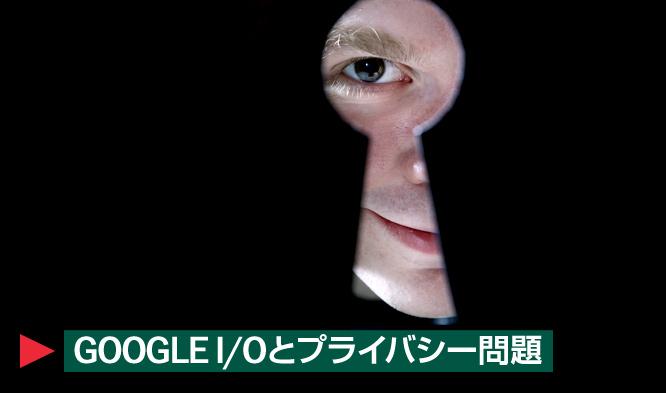 Googleとプライバシー-title