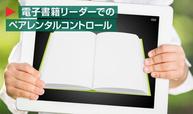 電子ブックリーダー-title