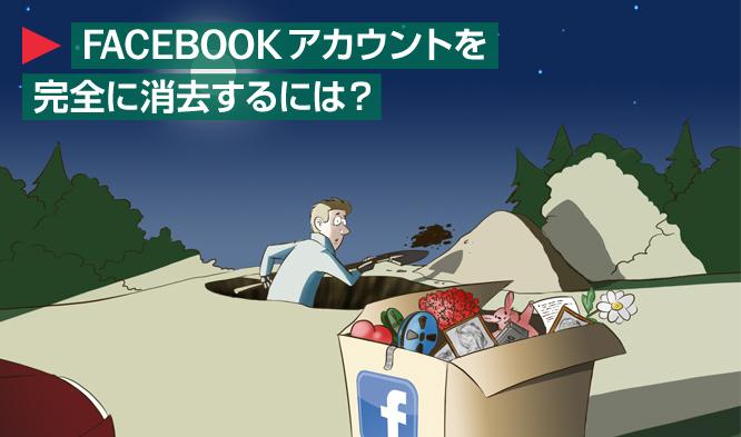 facebookアカウント削除-title