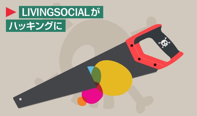Livingsocial_title