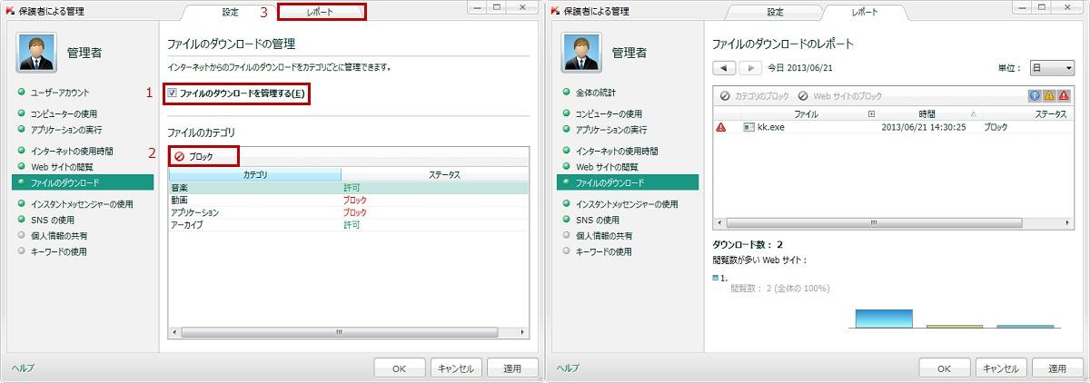 保護者による管理-ファイルのダウンロード
