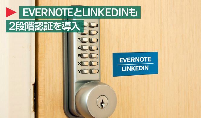 evernote_linkedin-title