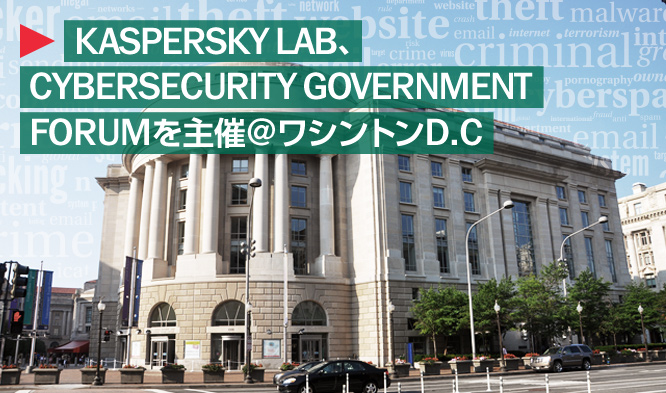 cybersecurity_forum_DC-title