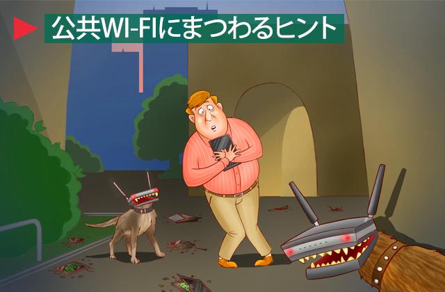 公共Wi-Fiヒント-title
