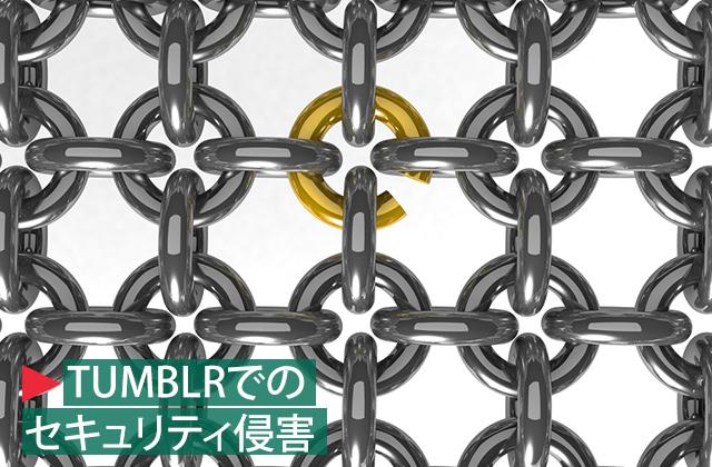 tumblr_title_jp