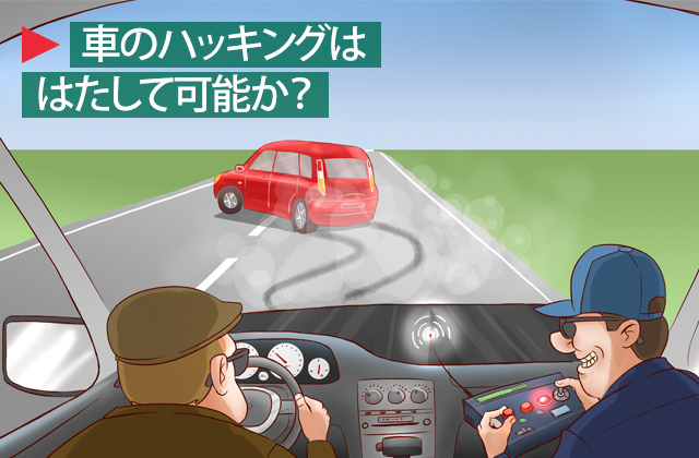車のハッキング-title