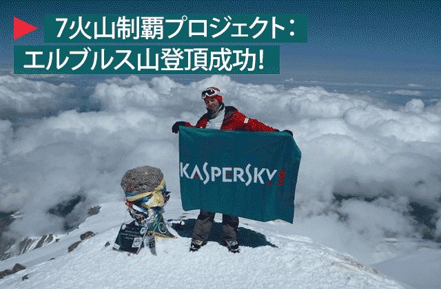 エルブルス山登頂-title
