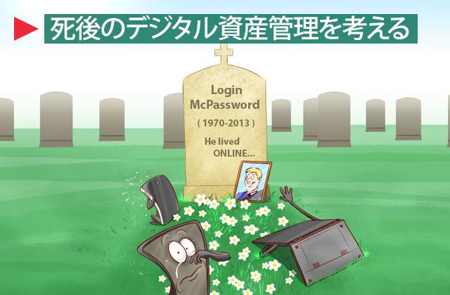 死後のデジタル資産管理-title