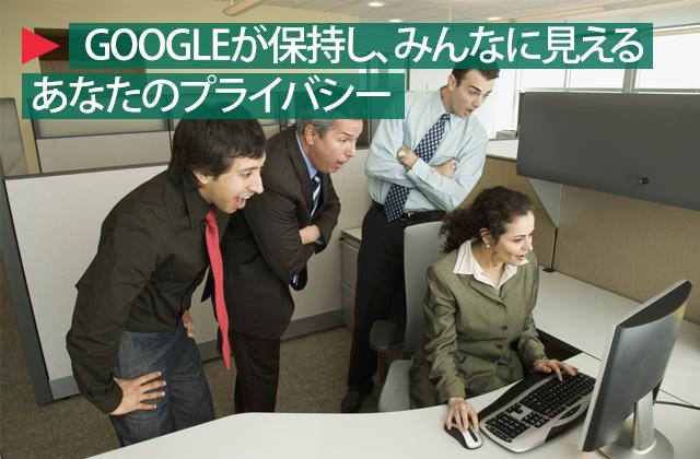Googleがシェアするプライバシー-title