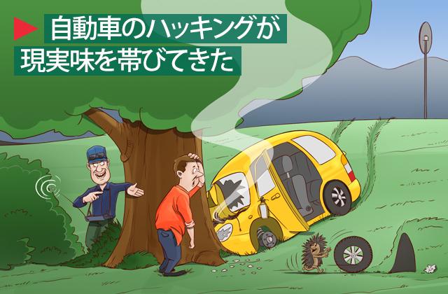 自動車のハッキング-title