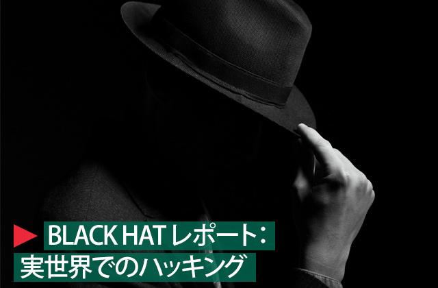 blackhat_title_ja