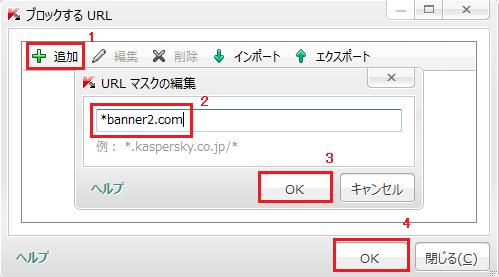 アンチバナー_ブロック指定