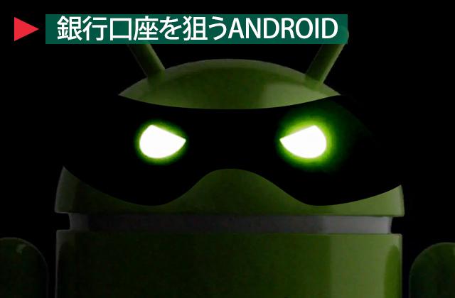 強盗android-title