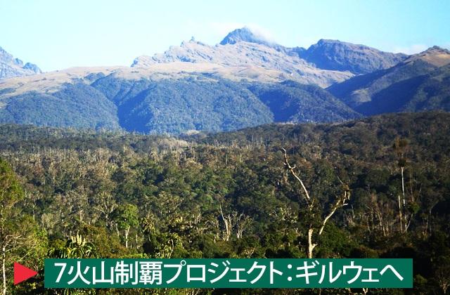 7火山:ギルウェ山へ-title