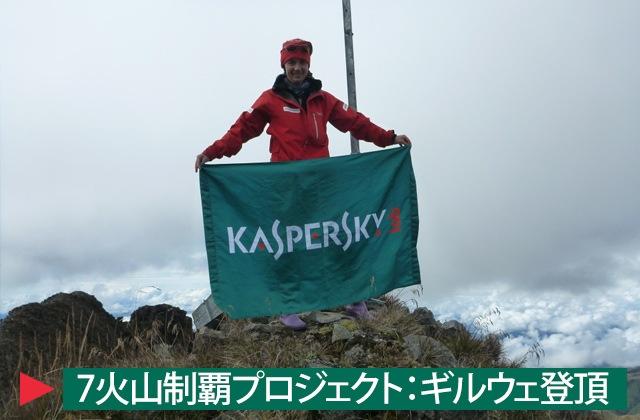 ギルウェ山登頂-title
