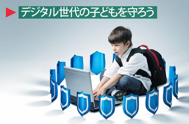 デジタル世代-title