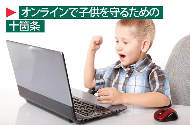 オンラインで子供を守る-title