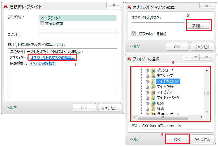 kis2013信頼オブジェクト指定